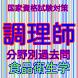 調理師過去問分野別食品衛生学雑学から一般常識まで学べるアプリ by donngeshi131
