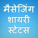 45000 Hindi Status SMS Shayari by CreativeCom App