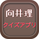 向井理クイズ by 葵アプリ