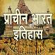 Ancient History प्राचीन भारत by tetarwalsuren