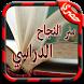 أفضل طرق المذاكرة الناجحة by Ismail elmerabti