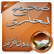 صحيح البخاري صوت بدون نت by قرآن كاملا بدون انترنت