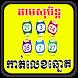 Khmer Fortune Lottery by Khmer OS Technology Co.,Ltd