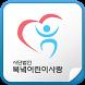 (사)북녘어린이사랑 by 애니라인(주)