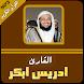 إدريس أبكر   القرآن كاملاً mp3 by AppOfday