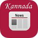 Kannada News Papers Online App