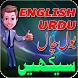 Learn English speaking:Urdu by zSign_Tech