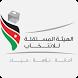 IEC - الهيئة المستقلة للانتخاب by Jordan eGov Program