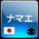Meu nome em Japonês