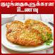 children care food tamil by kidsjollytv