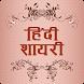 110000+ Hindi Shayari Dukan - हिंदी शायरी 2017 by CreativeCom App