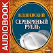 Сказка Серебряный рубль by IDDK
