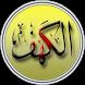 Surah Al Kahfi by ARWEN studio