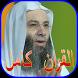 القرآن الكريم محمد- حسان by EomAndroid