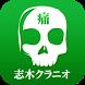 志木クラニオ・カイロプラクティック整体院 by Samurai Link Co., Ltd.