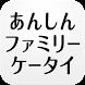 あんしんファミリーケータイ設定・登録アプリ by SoftBank Corp.