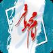 امام محمد باقر by Hesam Rastgari