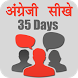 English Bolna Sikhe:35 Days by Apps By Tripix
