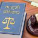 कानूनी अधिकार Kanooni Adhikar by Tridev