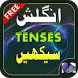 Learn English Tenses: in Urdu by zSign_Tech