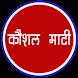 Kaushalmati by Examwe