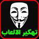 تهكير العاب - Prank by NBCPRO