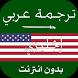 ترجمة انجليزي عربي by Hamadaapps