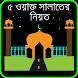 পাঁচ ওয়াক্ত সালাতের নিয়াত by Islamic Zone BD