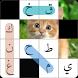 لعبة كلمة السر وصورة by Revo Team
