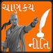 Chankya Niti (Gujarati) by Fireball Solutions