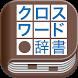 クロスワード辞書 by SK248