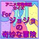 アニメ常識検定クイズForジョジョの奇妙な冒険 by donngeshi131