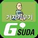겜수다 거지키우기 커뮤니티 by 겜수다