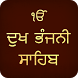 Dukh Bhanjani Sahib with audio by AppsbydeveItWorld
