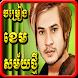 Khmer Songs Khem by PhumMeak-Soft