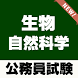 自然科学 公務員試験対策【生物】~過去問題×練習問題~ by subetenikansha