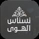 شيلة نسناس الهوى l عبدالكريم الحربي بدون نت by devinov2018