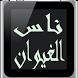 أجمل أغاني ناس الغيوان روعة by musicstar6