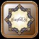 آیة الکرسی همراه صوت by abaas shojaei