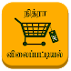 Tamilnadu Market Rates - Daily Market rate