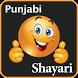 Punjabi Shayari in Hindi by Hindi Shayari Studio