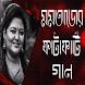 মমতাজের ফাটাফাটি গান by Rubily Apps bd