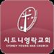 시드니영락교회 by 애니라인(주)