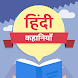 1000+ Hindi Kahaniya Stories 2018 poranik kathaye by developeradroid