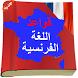 قواعد اللغة الفرنسية بدون انترنت by SAID SBAI