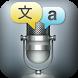 Voice Translator Pro by Smart Mobile Software
