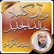 القرآن بدون نت خالد الجليل