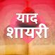 याद शायरी - Yaad Shayari Hindi by Lithium Development