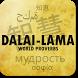 Dalai lama & Buddha quotes by Radiance App