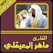 القران الكريم الشيخ ماهر المعيقلي by AppOfday